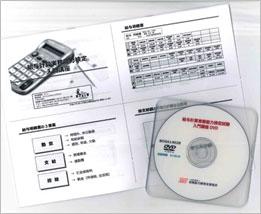 入門講座DVD