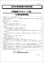 レジュメ(スライド集)【A4版】