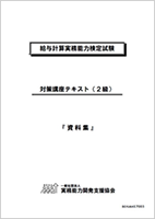 資料集【A4版】