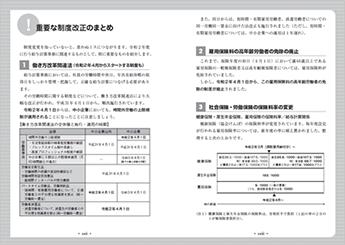 給与計算実務能力検定2級 公式テキスト