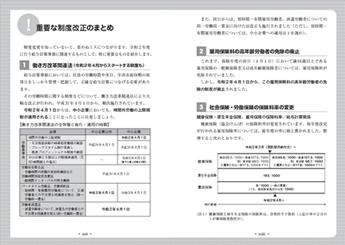 給与計算実務能力検定1級 公式テキスト