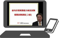 WEB講座