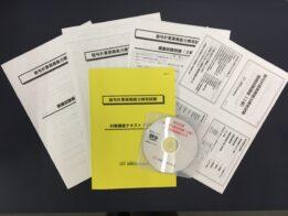 2級模擬試験講座DVD