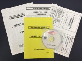 2級対策講座DVD