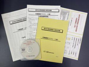 給与計算実務能力検定公式講座DVD